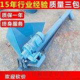U型开口式螺旋提升机 螺旋粉剂提升机 Ljxy 大