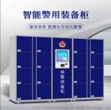RFID智慧警用裝備櫃廠家 30門指紋智慧裝備櫃