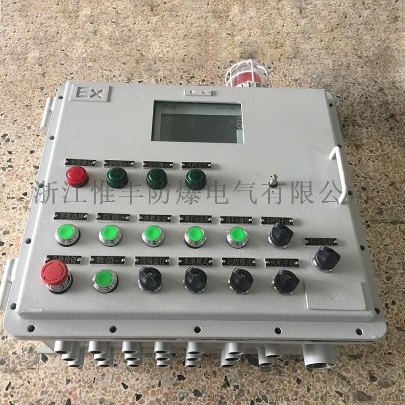 BXM(D)-51/K63/IICT6防爆控制箱