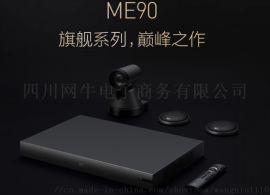 网牛智能办公 小鱼易连云视频ME90