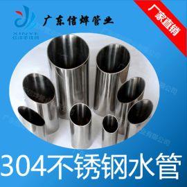安全环保304薄壁不锈钢卫生级水管34*1.2