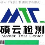 可靠性測試 機械衝擊檢測 機械衝擊測試報告