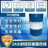 茂名石化生产的D65溶剂油一桶起发