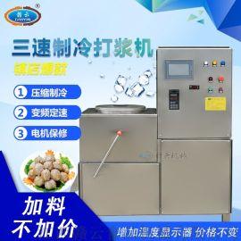 大型商用三速制冷肉丸打浆机 打猪肉丸牛肉丸鱼丸机