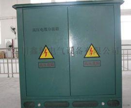 四川达州生产三元件计量箱、高压电缆分支箱、开关柜