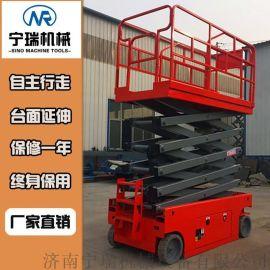 剪叉升降机 小型液压登高车 全自动高空作业平台