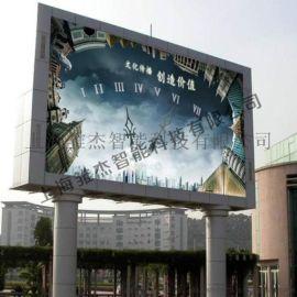 **西户外广告牌-电子广告屏-LED电子显示屏