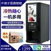 西安直供速溶咖啡机商用热饮机租售