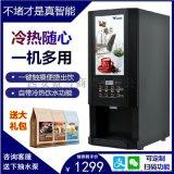 西安直供速溶咖啡機商用熱飲機租售