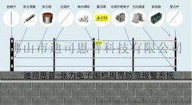 迪司恩普张力电子围栏周界防范报警系统供应厂家