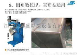 水槽内胆数控焊接设备 不锈钢水槽焊接设备