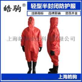 上海皓驹FSR轻型半封闭防护服