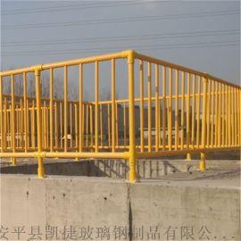 化工厂耐酸碱围栏 玻璃钢栏杆厂家
