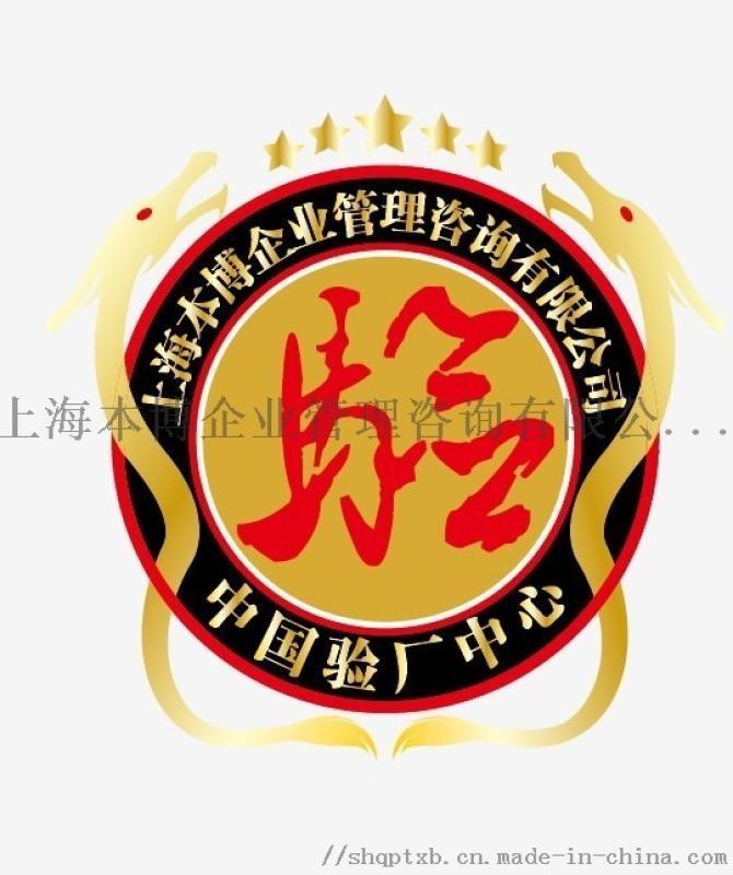 中国验厂中心提供TQP验厂咨询培训服务