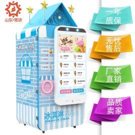 冰淇淋自动售 机,景区冰淇淋自助售货机