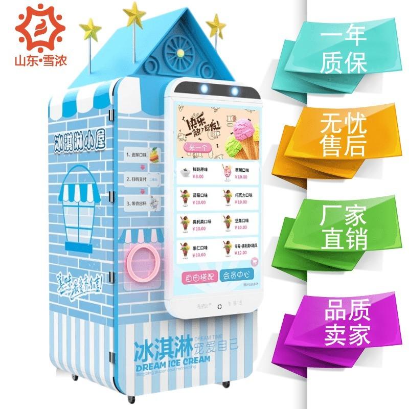 商场冰淇淋自动售卖机,景区冰淇淋自助售货机