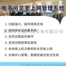 电子阅览室上网管理系统