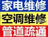 58温州龙湾永中空调维修(加液)空调清洗移机