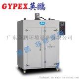 广州立体式大型工业烘箱YPDD-100GPF