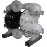 QBY3-15工程塑料气动隔膜泵