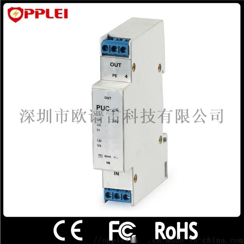 深圳欧谱雷的数据信号总线防雷器PUC-12