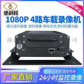 车载硬盘录像机高清4路1080P货车车载监控