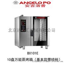 ANGELOPO 安吉洛普BX101E多功能蒸烤箱