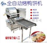 烤鸭饼机、烙馍机、不锈钢烤鸭饼机
