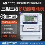 三相三线电表 威胜DSSD331-MC3多功能电表