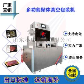 厂家直销贴体包装机,多功能海鲜贴体真空包装机