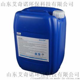 厂家直销氨氮去除剂WT-308 絮凝剂WT-302