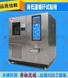 HL高低温试验箱介绍