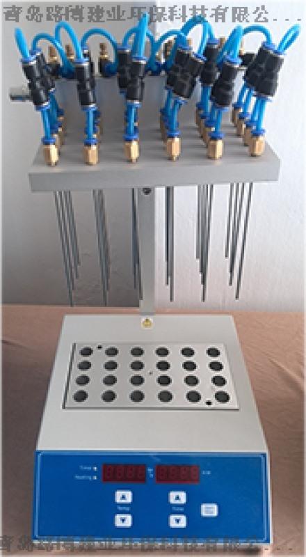 LB-N100-24干式氮吹仪
