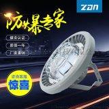自產自銷防爆節能LED照明燈隧道燈礦井燈