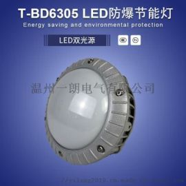 20W 30W LED防爆节能灯