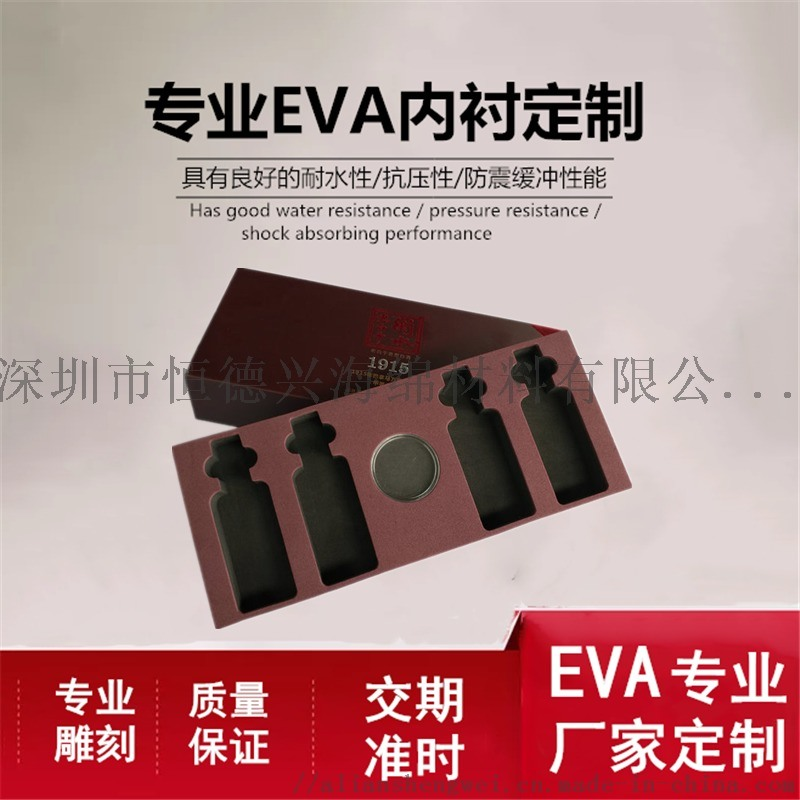 EVA植绒雕刻内衬 内托 化妆品eva内衬