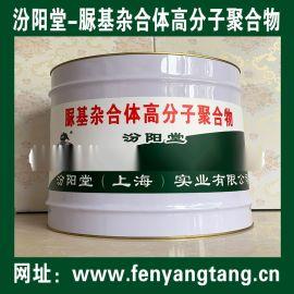 脲基杂合体高分子聚合物、施工安全简便,方便,工期短