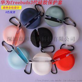 华为freebuds3代蓝牙耳机连体硅胶保护套