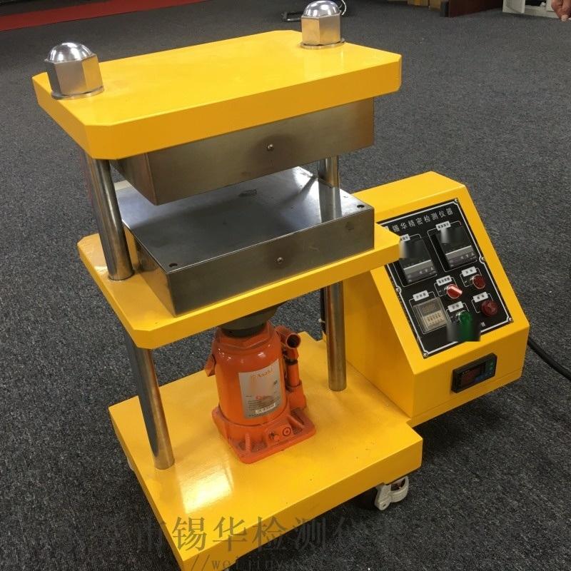 锡华 电加热色母粒压片机 小型平板硫化仪