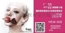 2020第十届贵阳美博会