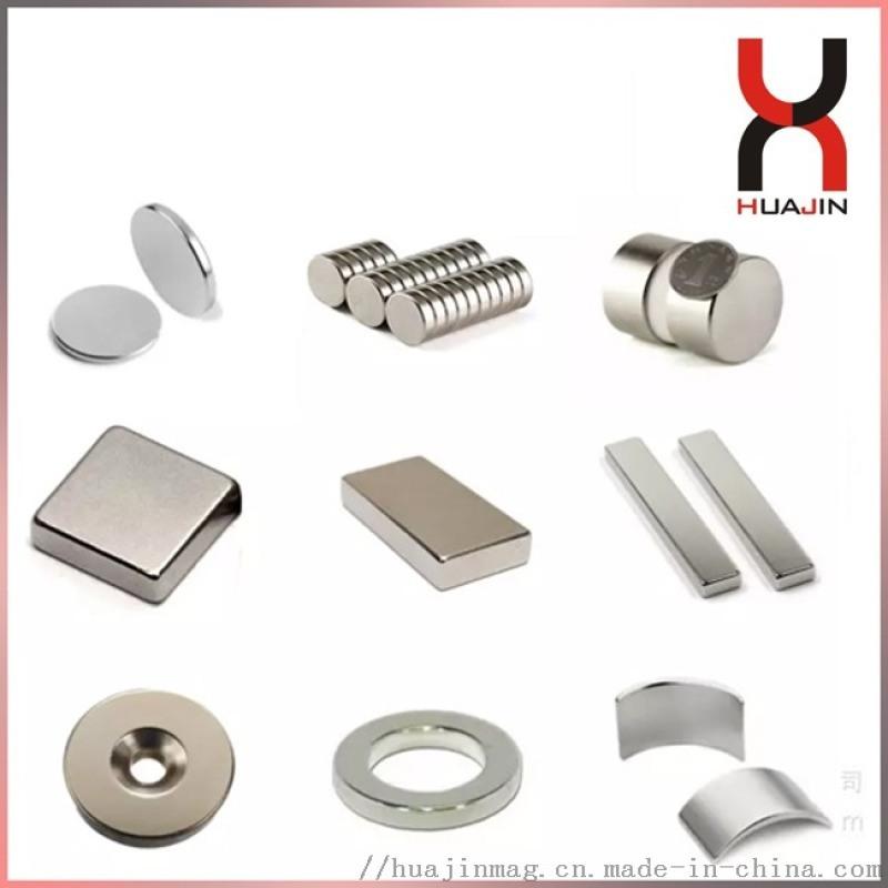 強磁鐵釹鐵硼 定做強磁鐵 圓形方形圓環沉孔強磁鐵