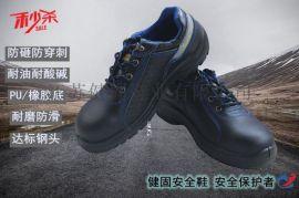 防塵防靜電防滑防砸防刺穿多功能勞保鞋安全鞋工作鞋