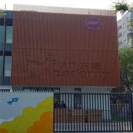 外墙logo造型铝格栅型材 木纹凹凸造型招牌铝格栅