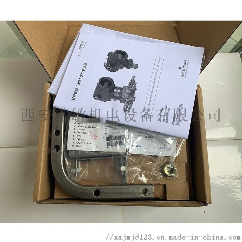 罗斯蒙特压力变送器3051GP1A2B21AB4M5HR5直连式