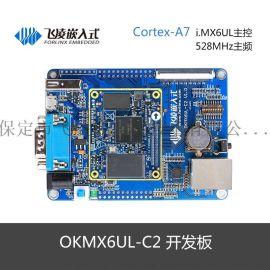 飞凌i.MX6UL开发板OKMX6UL-C2开发板