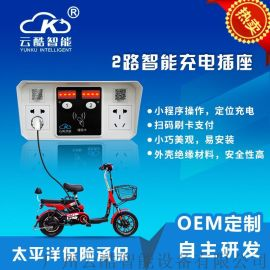 智能便民双路插座 共享充电插座