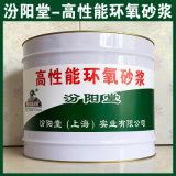 高性能環氧砂漿、現貨銷售、高性能環氧砂漿、供應銷售