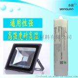 G104高強度密封膠 LED低水汽粘接固定膠