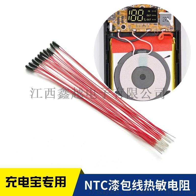 充電寶用NTC熱敏電阻器 移動電源用溫度探頭