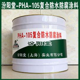 PHA-105复合防水防腐涂料、现货、销售